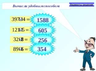 Вычисли удобным способом: Варианты решения 1588 605 256 354 Данное задание уч