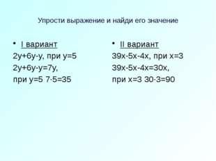 Упрости выражение и найди его значение I вариант 2y+6y-y, при y=5 2y+6y-y=7y,