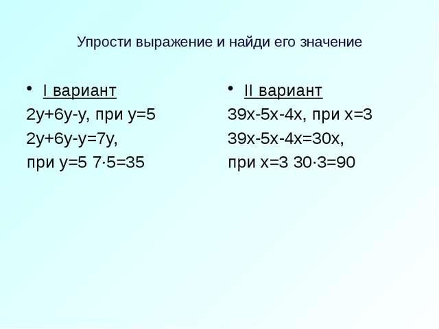 Упрости выражение и найди его значение I вариант 2y+6y-y, при y=5 2y+6y-y=7y,...