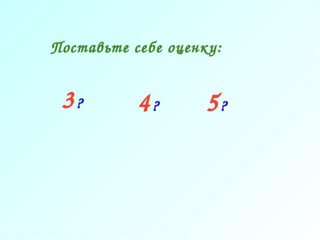 Поставьте себе оценку: 3? 4? 5?