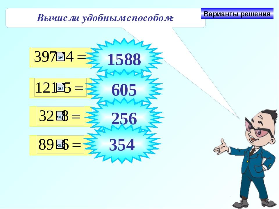 Вычисли удобным способом: Варианты решения 1588 605 256 354 Данное задание уч...