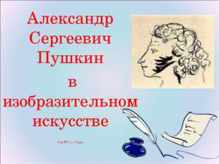 Александр Сергеевич Пушкин в изобразительном искусстве Ош № 1 г. Саки