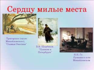 Сердцу милые места Пушкин в селе Михайловском Тригорское (около Михайловского
