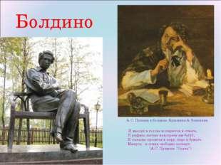 Болдино А. С. Пушкин в Болдине. Художник А. Ванециан. И мысли в голове волную