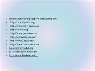 Использованием ресурсов сети Интернет: http://ru.wikipedia.org http://www.tph