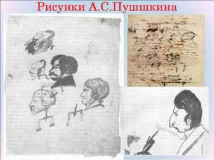 Рисунки А.С.Пушшкина