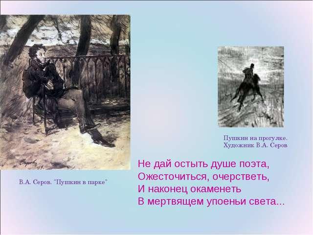"""В.А. Серов. """"Пушкин в парке"""" Пушкин на прогулке. Художник В.А. Серов Не дай..."""