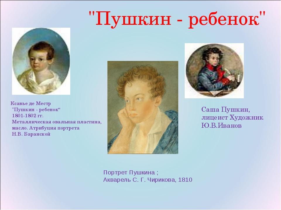 """""""Пушкин - ребенок""""  Ксавье де Местр """"Пушкин - ребенок"""" 1801-1802 гг. Металли..."""