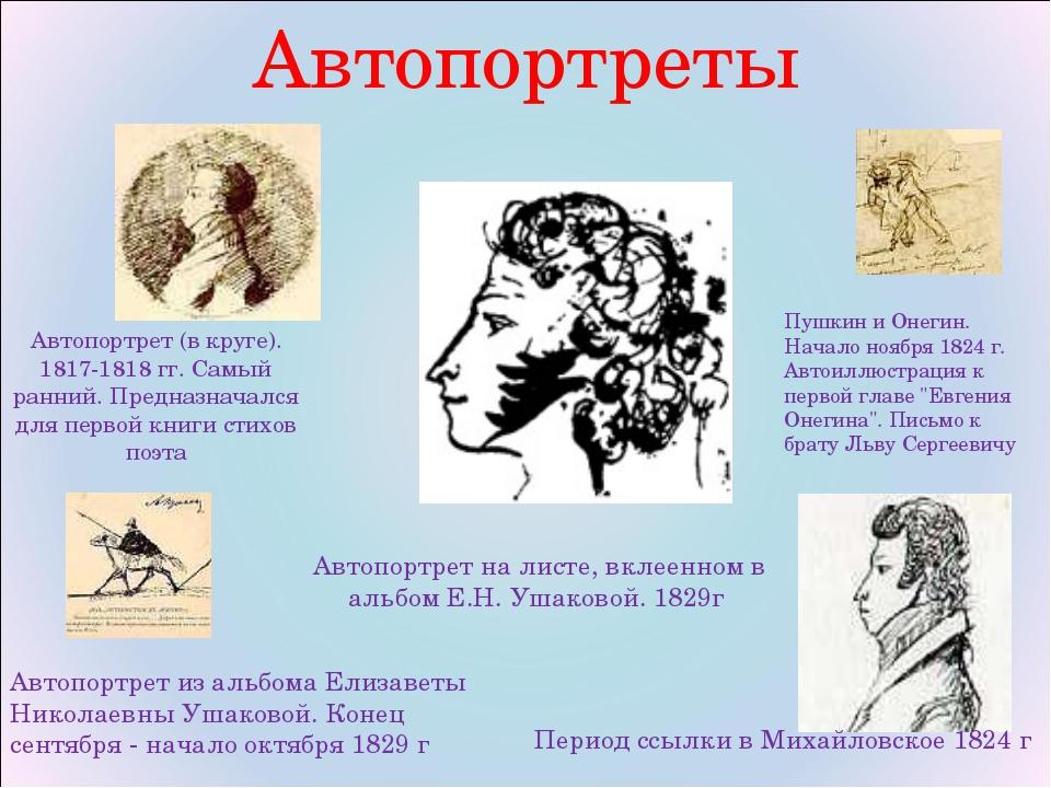 Автопортреты Период ссылки в Михайловское 1824 г Автопортрет на листе, вклеен...