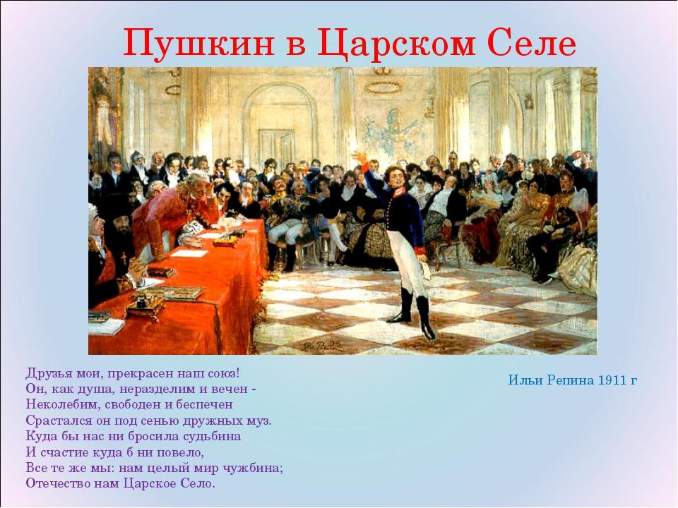 Пушкин в Царском Селе Ильи Репина 1911 г Друзья мои, прекрасен наш союз! Он,...
