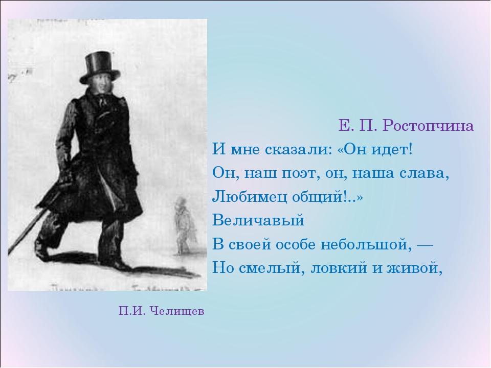 П.И. Челищев Е. П. Ростопчина И мне сказали: «Он идет! Он, наш поэт, он, наша...