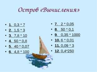 Остров «Вычисления» 1. 0,3 * 7 2. 1,5 * 3 3. 7,8 * 10 4. 50 * 0,8 5. 40 * 0,0