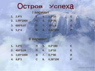 I вариант II вариант 1.3,2*5Н5.0,2*180Е 2.400*0,09П6.1,6*10Е 3.
