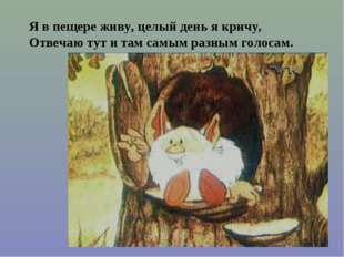 Нестерова Г.И. Я в пещере живу, целый день я кричу, Отвечаю тут и там самым р