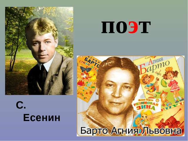 поэт С. Есенин