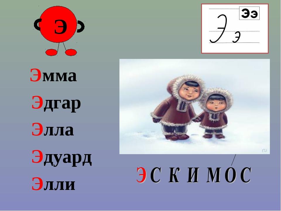 Эмма Эдгар Элла Эдуард Элли