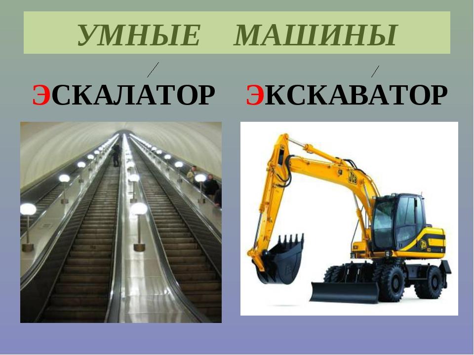 УМНЫЕ МАШИНЫ ЭСКАЛАТОР ЭКСКАВАТОР