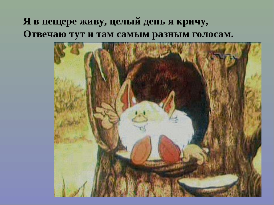 Нестерова Г.И. Я в пещере живу, целый день я кричу, Отвечаю тут и там самым р...