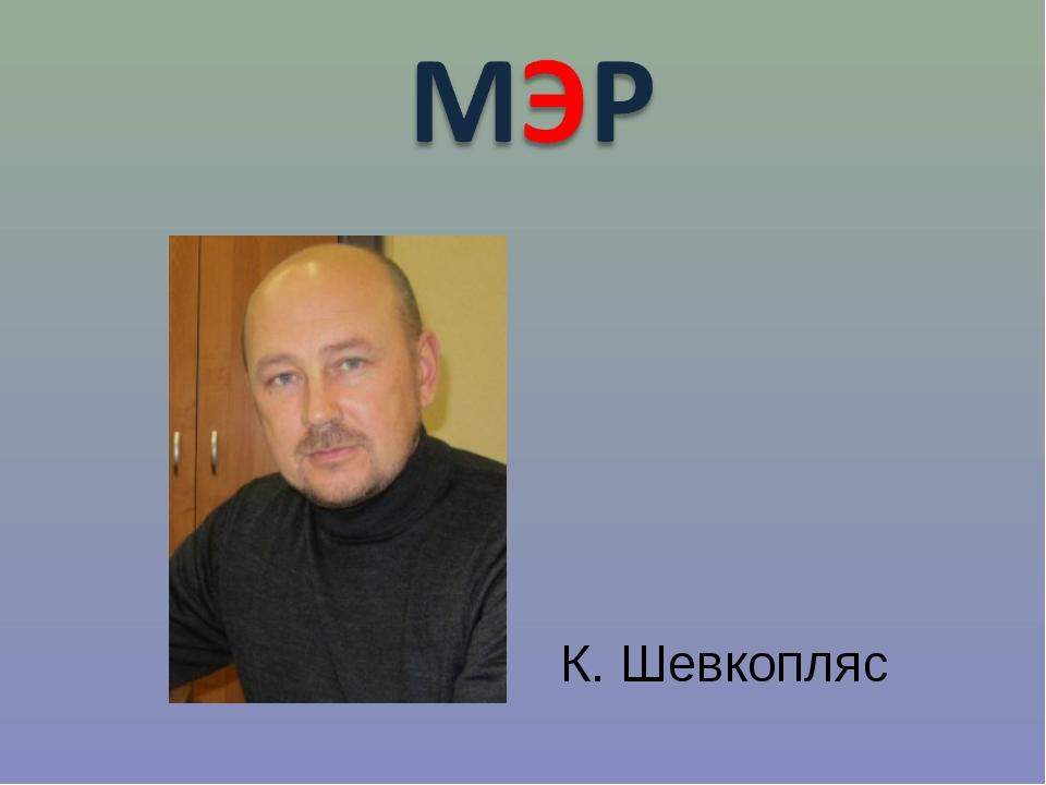 К. Шевкопляс