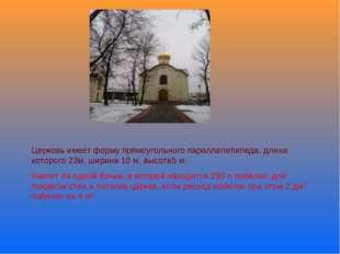 Церковь имеет форму прямоугольного параллелепипеда, длина которого 23м, ширин
