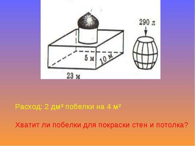 Расход: 2 дм³ побелки на 4 м² Хватит ли побелки для покраски стен и потолка?