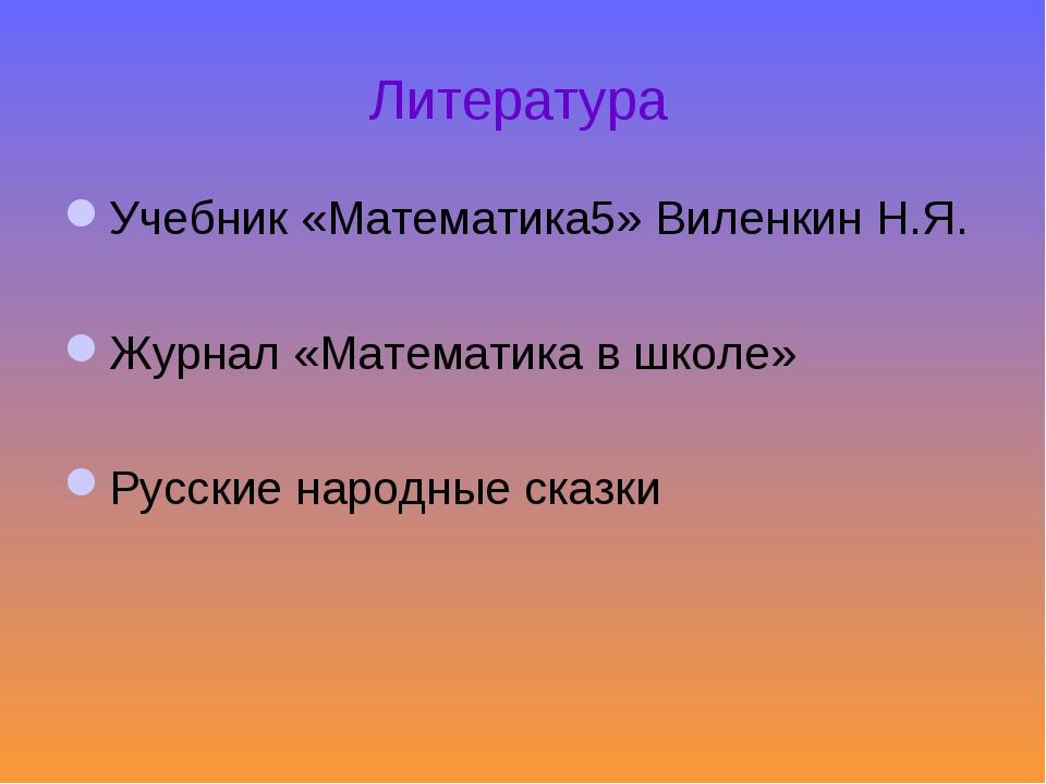 Литература Учебник «Математика5» Виленкин Н.Я. Журнал «Математика в школе» Р...