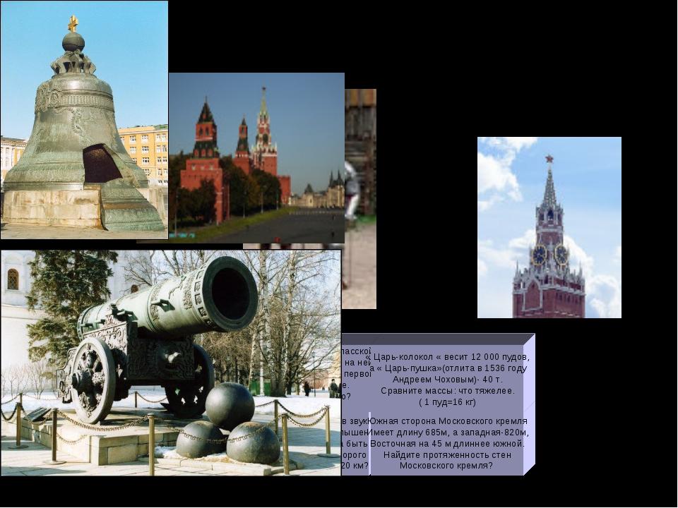 Найдите массу доспехов русского воина 17 века, если шлем весил 3кг, кольчуга...