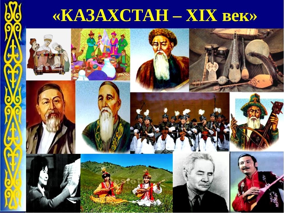 «КАЗАХСТАН – XIX век»