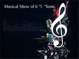 "Musical Show of 6 ""Ә""form"
