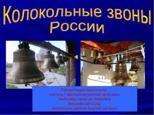 Презентацию выполнила: учитель I квалификационной категории Бабичева Наталья