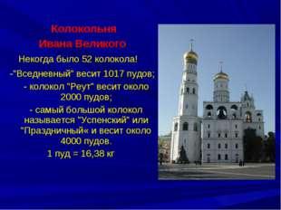 """Колокольня Ивана Великого Некогда было 52 колокола! -""""Вседневный"""" весит 1017"""