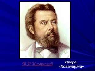 М.П Мусоргский Опера «Хованщина»
