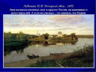 Левитан И.И. Вечерний звон. 1892 Звон колокола воспевал силу и красоту Росси
