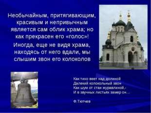 Необычайным, притягивающим, красивым и непривычным является сам облик храма;