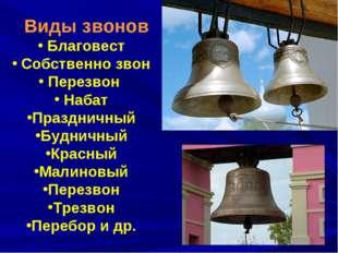 Виды звонов Благовест Собственно звон Перезвон Набат Праздничный Будничный К