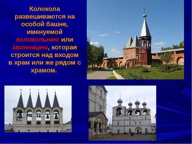 Колокола развешиваются на особой башне, именуемой колокольнею или звонницею,...