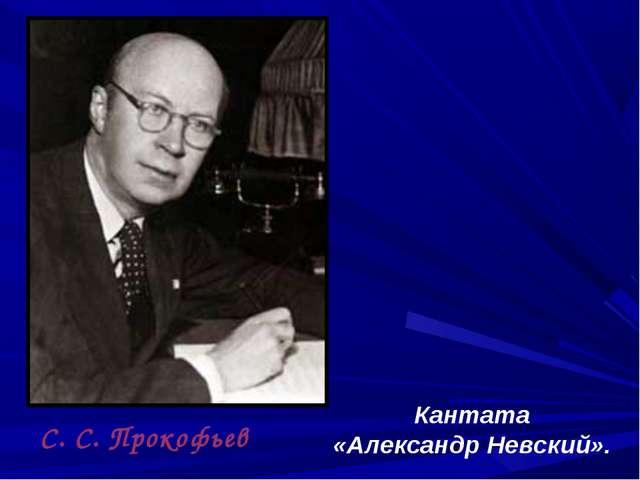 С. С. Прокофьев Кантата «Александр Невский».