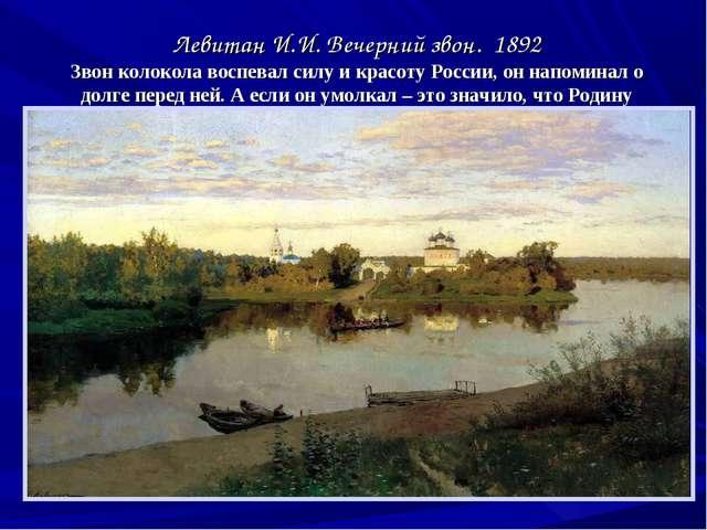 Левитан И.И. Вечерний звон. 1892 Звон колокола воспевал силу и красоту Росси...
