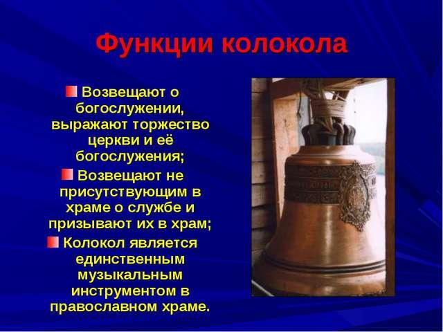 Функции колокола Возвещают о богослужении, выражают торжество церкви и её бог...