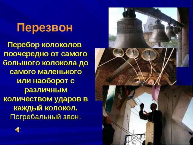 Перезвон Перебор колоколов поочередно от самого большого колокола до самого м...