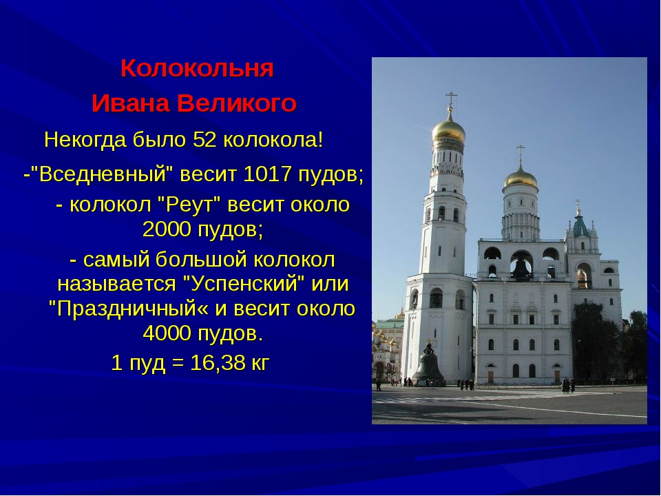 """Колокольня Ивана Великого Некогда было 52 колокола! -""""Вседневный"""" весит 1017..."""