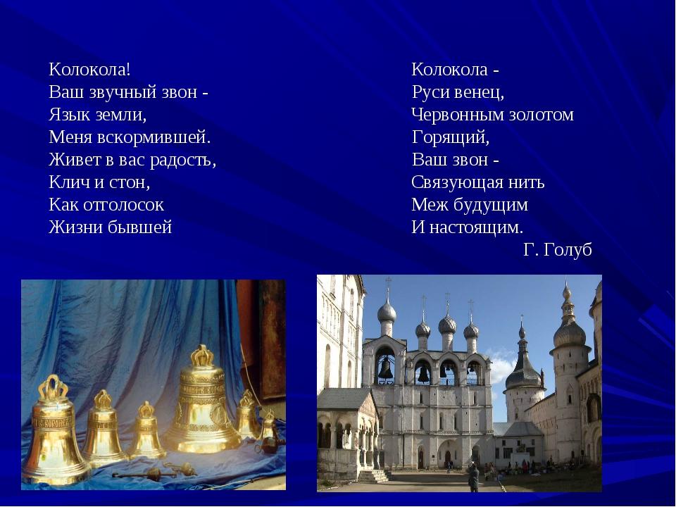 Колокола! Колокола - Ваш звучный звон - Руси венец, Язык земли, Червонным з...
