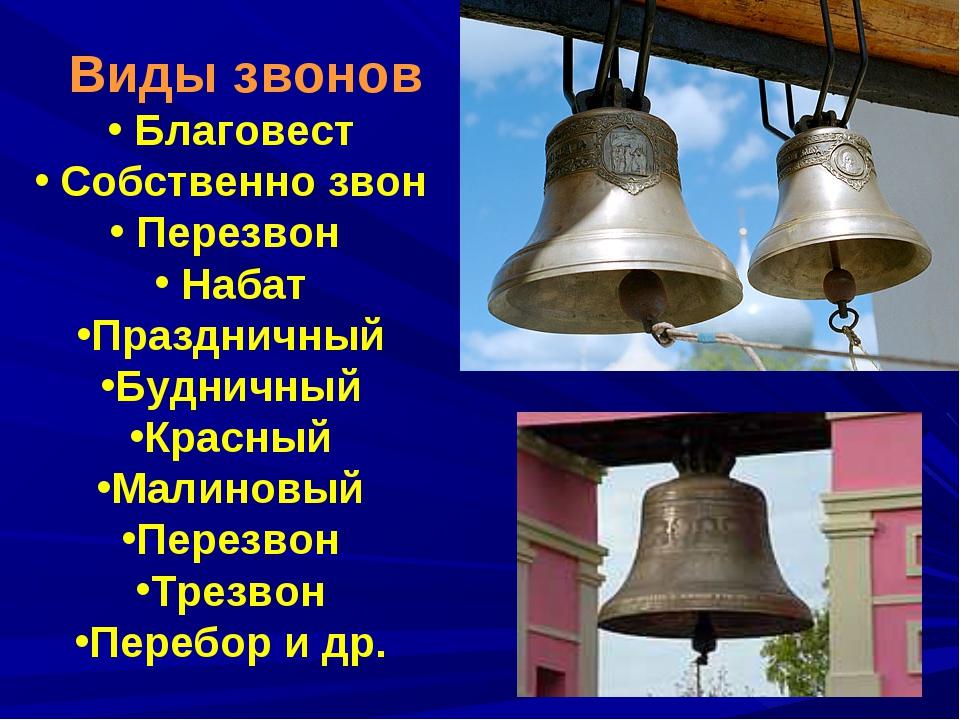 Виды звонов Благовест Собственно звон Перезвон Набат Праздничный Будничный К...