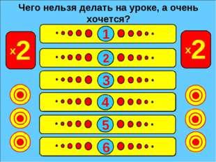 Болтать  19 Играть  15 Спать  13 Смеяться  12 Списывать  8