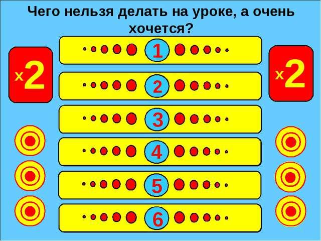 Болтать  19 Играть  15 Спать  13 Смеяться  12 Списывать  8...