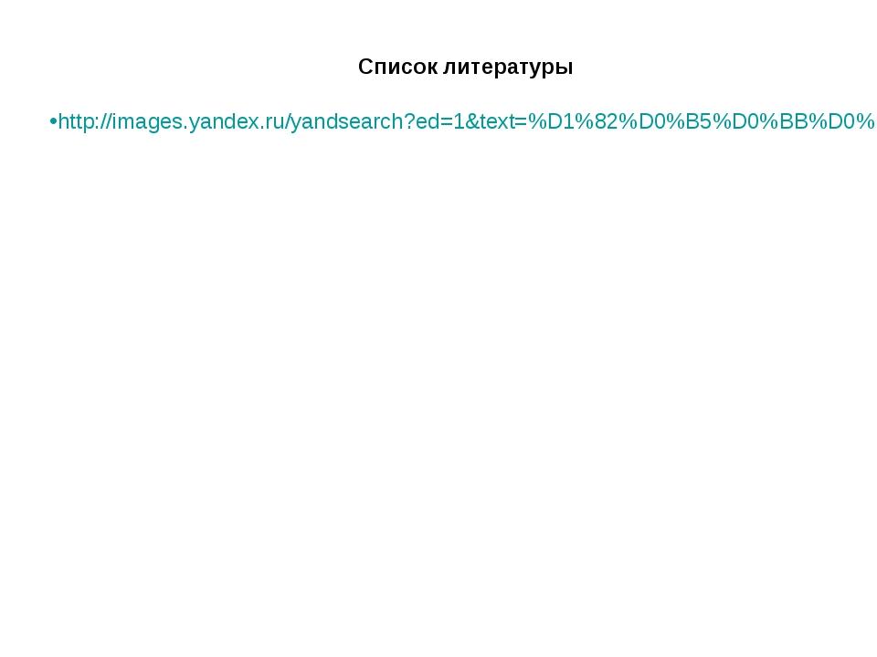 Список литературы http://images.yandex.ru/yandsearch?ed=1&text=%D1%82%D0%B5%D...
