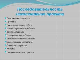 Последовательность изготовления проекта Пояснительная записка Проблема Исслед