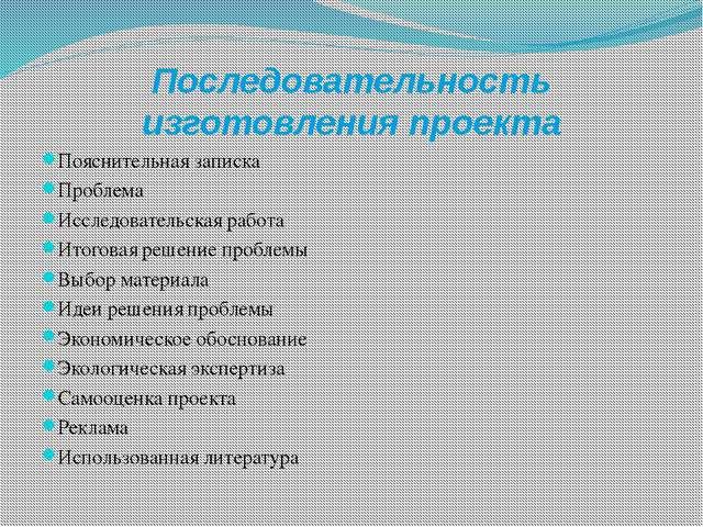 Последовательность изготовления проекта Пояснительная записка Проблема Исслед...
