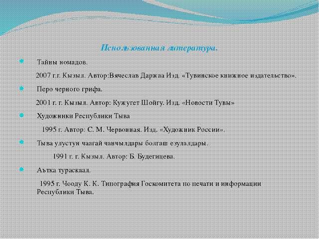 Использованная литература. Тайны номадов. 2007 г.г. Кызыл. Автор:Вячеслав Да...