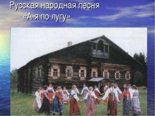 Русская народная песня «А я по лугу»